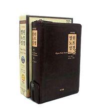 Agape Open Note Study Koeran Bible
