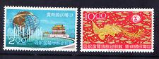 CHINA TAIWAN 1965 SG550/1 New York World's fair set of 2 - unmounted mint cat£65