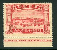 China 1936 Anniversary of Postal Service $1.00 MNH M229