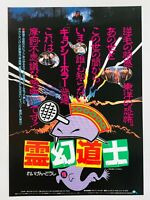 Mr.Vampir (殭屍先生) 1985 Hong Kong Japan Chirashi Japanisch Film Flyer Mini Poster
