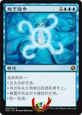 MTG ICONIC MASTERS CHINESE CRYPTIC COMMAND X1 MINT CARD