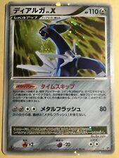 Dialga lv.X Pokemon 2007 Holo DP3 Secret Wonders 1st Edition Japanese G