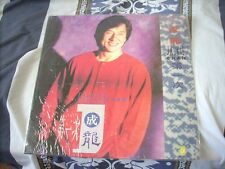 a941981 Jackie Chan 成龍 Mainland China LP First Time Sealed