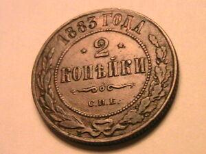 1883 Russia 2 Kopek Ch VF Attractive Original Russian Imperial Empire World Coin