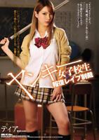 120min DVD Tia - Cute Asian Gravure Japan Idol Popular Japanese Model