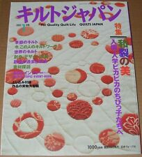 Quilts Japan magazine issue #3 2007  pattern still attached  sewing crafts VG+