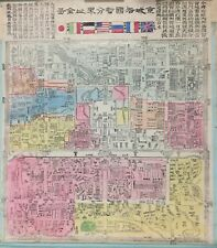 China Empire 1900 Peking ( Pekin , Beijing ) Map, NOT Reproduction, Original.