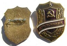 SOVIET RUSSIA RUSSIAN ARMY BADGE VOLUNTARY PEOPLES MILITIA (POLICE) PATROL