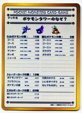 The Puzzle of Pokémon Tower? No.01 Japanese Vending S3 NM+