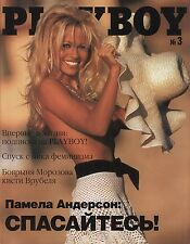 Rare third issue Russian Playboy 1995-11 with playmate Victoria Zdrok, like new