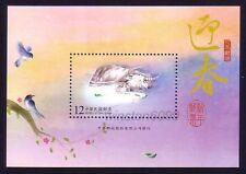 Taiwan 2008 Zodiac Year of the Ox Mini-Sheet Stamps Mint NH