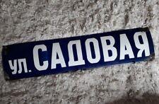 VTG old USSR porcelain enamel street sign plate Садовая- garden 1960s