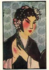 1960 Russian postcard ACTRESS BEFORE GOING ON STAGE by Chinese artist Fu Van Shu