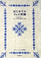 Moroccan Fez embroidery - Japanese Craft Book