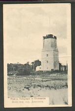 RARE! IMP. RUSSIA LATVIA DOMESNÄS LIGHTHOUSE UNTIL 1879 , LATER POST -TELEGRAPH