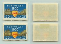 Russia USSR, 1959 SC 2229 MNH and used. f1248