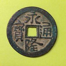 AD(939-43) China,Min Kingdom,Yong Long Tong Bao永隆通宝,Cash Coin,*Min/Crescent*Rare