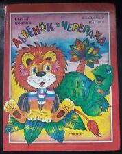 Львёнок и Черепаха Сергей Козлов  S.Kozlov Lion & Turtle Russian Book Hardcover