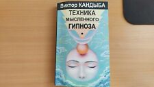 Mind hypnosis technique. Russian book super power psychology brain hack manual