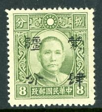 China 1943 Mengkiang Large OP 8¢ Full Value OP DT SYS Unwmk Sc 2N68 Mint R350