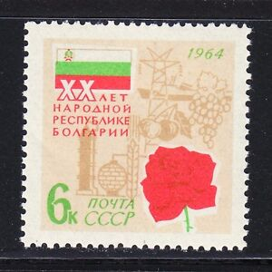Russia 1964 MNH Mi 2954 Bulgarian flag,rose,industry,agricultural,grape