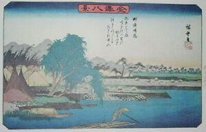 HIROSHIGE : THE RIVER AT SUSEKI - Art Print of a Japanese Woodblock Print