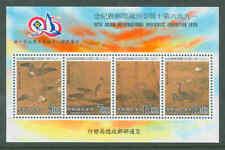China Taiwan  MNH birds 1996  MS (b009)