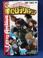 Boku no My Hero Academia Character Book Set Ultra Archive Ultra Analysis 1 & 2