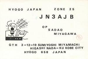 1989 VINTAGE JAPAN Cartoon of FUNNY MAN & CAT QSL HAM RADIO CARD - THIN CARD