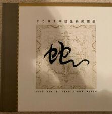 New listing China 2001 Album Chinese new Year of Snake Stamp set