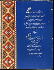 COLLECTIF, EXPOSITION ARTS PLASTIQUES POPULAIRES UKRAINIENS (1957)