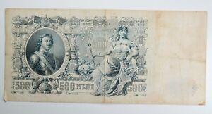 RUSSIA Banconota 500 Rubli 1912 - Signed Shipov