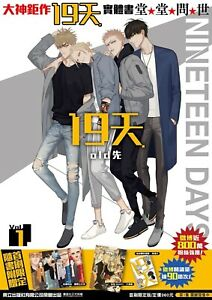 Old Xian 19 Days Art Collection Book Chinese Comic Book Painting Drawing Book