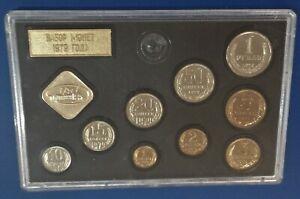 1979 Russia CCCP Coin Set USSR Leningrad Mint
