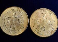 1898 Chinese silver dragon coin Szechuen-Province Guanxu (四川省造光绪元宝)1898