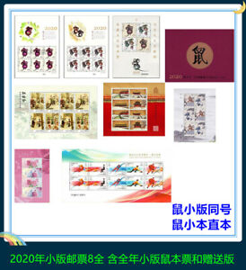 China 2020-1 Mini Sheet x 7 Full set + stamps Booklet