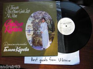 Galina Kareva I thought my heart... - vinyl record Vintage USSR CCCP