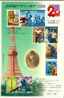 JAPAN 2000  20TH CENTURY MUSEUM SERIES  MNH**  GIAPPONE TOKYO TOWER GODZILLA $$$