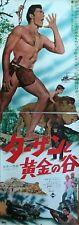 Tarzan and the Valley of Gold 1966 Mike Henry jpn original movie poster 2 sheets