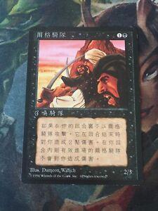 MtG Erg Raiders - MP - Arabian Nights / Revised *** Chinese *** FBB