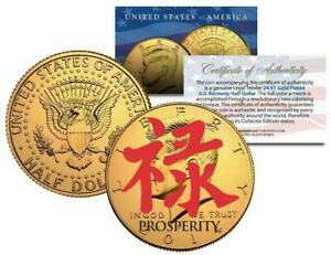 Chinese Symbol for PROSPERITY Genuine JFK Half Dollar US Coin 24K Gold Plated