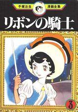 """OSAMU TEZUKA """"PRINCESS KNIGHT"""" (Ribon no Kishi) KODANSHA Manga #3"""