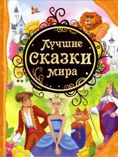 Лучшие сказки мира / Kinderbuch, russisch