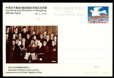 CHINA - CINA POPOLARE - 1984 - JP.2  - Sino - British Joint Declaration on Hong