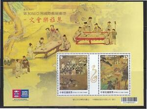 REP. OF CHINA TAIWAN 2015 TAIPEI ASIAN INT'L STAMP EXH. (ANCIENT PAINTING) SHEET