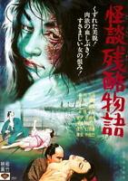 G2696 Curse Of Blood 1968 Movie VHS Vintage Laminated Poster FR