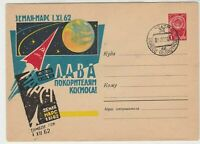 Russia 1962 Space Planet + Rocket Illustration Star Cancel Stamp Cover Ref 30086