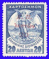 GREECE CHARITY 1917 Κ.Π./Fiscals 20/20 lep. NOT GENUINE ovp. NO GUM -ZA19