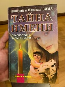 The secret of the name. Diagnostics of the name karma. Russian book 1999