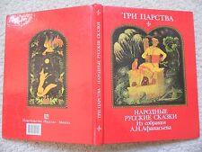 RUSSIAN FAIRY TALES~Children's Picture Book~TRI CARSTVA~